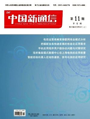 《中国新通信》贝博简讯