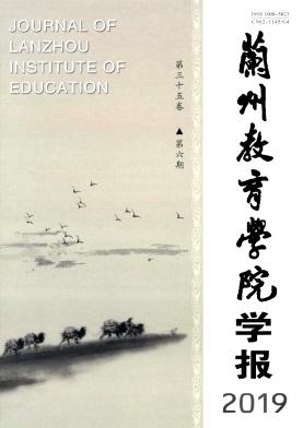 《兰州教育学院学报》月刊19年内出刊,贝博简讯