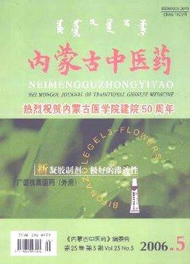 《内蒙古中医药》杂志