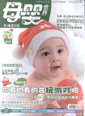 《母婴世界》杂志