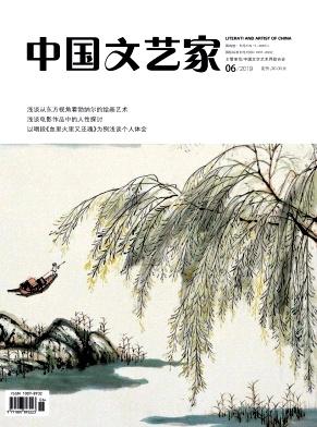 《中国文艺家》杂 志